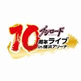 ミルキィホームズ&ブシロード10周年&スクフェス4周年記念ライブ in横浜アリーナ