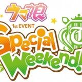 ウマ娘 1st EVENT「Special Weekend!」