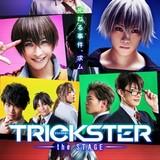 舞台『TRICKSTER~the STAGE~』【1回目】