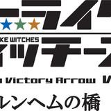 「ストライクウィッチーズ」最新作上映日決定!