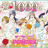 「ラブライブ! スクフェス」ユーザー1000万人突破キャンペーン開始!!