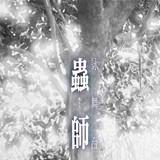 「詠舞台『蟲師』」を三瓶由布子、宮本充らアニメ版キャストが熱演!!