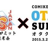 「コミケットスペシャル6」で世界コスプレサミット日本代表予選が開催決定!