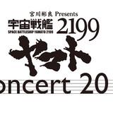 ヤマトの旅路を音楽で振り返る「宇宙戦艦ヤマト2199」コンサート2015開催!
