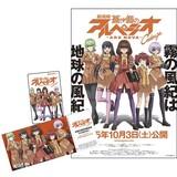 「劇場版 蒼き鋼のアルペジオ -アルス・ノヴァ-」完全新作「Cadenza」は10月3日公開!!