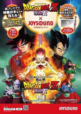 「ドラゴンボールZ 復活のF」JOYSOUNDコラボキャンペーンポスター