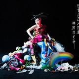 林原めぐみ初期ベストアルバム「タイムカプセル」ジャケット写真公開 発売記念イベントも開催決定