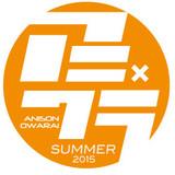 天津・向プロデュースのアニソン×お笑いが融合した「アニ×ワラ 2015 SUMMER」開催!