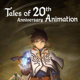 20周年を迎える「テイルズ オブ」シリーズ最新作の発売が決定 新作アニメや企画展の開催も