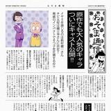 「おそ松さん」人気キャラクター・イヤミ役に鈴村健一、チビ太役に國立幸が抜てき