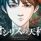 フジテレビオンデマンドがオリジナルアニメ「オシリスの天秤」を8月1日から配信開始
