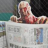 キオスクに超大型巨人が襲来! 映画「進撃の巨人」が朝日新聞に変形広告を投入