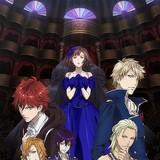 ミュージカルアニメ「Dance with Devils」10月7日放送開始 山本和臣、鈴木裕斗、鈴木達央も出演決定