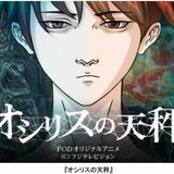 オリジナルショートアニメ「オシリスの天秤」、9月22日に地上波全話一挙放送