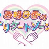 西明日香のラジオ新番組「西明日香のデリケートゾーン!」が10月5日より放送開始