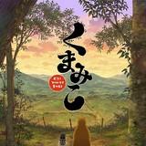 「くまみこ」テレビアニメ化決定 日岡なつみ&安元洋貴が巫女と熊に