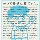 「鷹の爪」×島根県・自虐カレンダーの2016年版発売 テーマは「島根都構想」