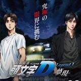 新劇場版「頭文字D」第1~2部が16年元日一挙放送 ハチロクが秋名山の峠を走る特番も