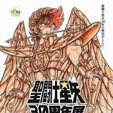 「聖闘士星矢」30周年企画展が16年6月開催決定 原画、グッズなど30年のすべてが結集