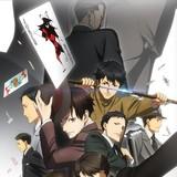 TVアニメ「ジョーカー・ゲーム」メインキャスト発表 堀内賢雄、下野紘、木村良平ほかが出演