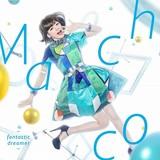 Machicoが歌う「この素晴らしい世界に祝福を!」OP主題歌「fantastic dreamer」のMVが公開