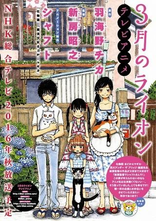 2016年1月8日発売のヤングアニマル2号巻頭カラーにて、テレビアニメの続報が伝えられた。
