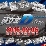 「東京オートサロン2016」に「頭文字D」参戦!特設ブースでスタンプラリー実施