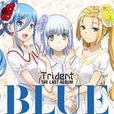Tridentラストアルバム「BLUE」ジャケット公開 初回限定盤BD収録の特典映像がYouTubeで配信中