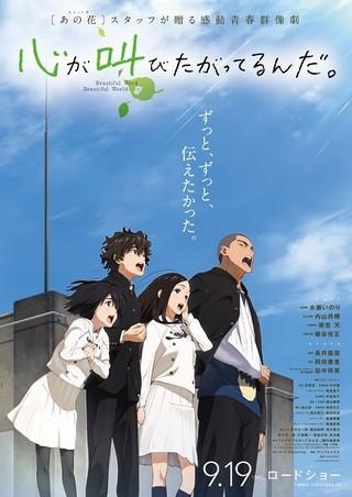 日本アカデミー賞、「ここさけ」が優秀アニメーション作品賞に 「ドラゴンボールZ」「ラブライブ!」なども受賞