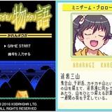 西尾維新最新作「業物語」発売を記念し、スペシャル画像がもらえるレトロ風ウェブゲームが公開