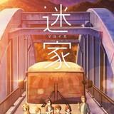 水島努×岡田麿里のアニメ「迷家」に酒井広大、相坂優歌ら出演 WOWOW先行放送も決定