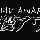 「第十回 声優アワード」6部門の受賞者を先行発表 森久保祥太郎、井上喜久子らが受賞