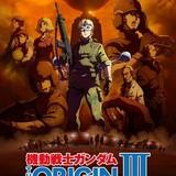 シャアの復讐の幕が上がる!「機動戦士ガンダム THE ORIGIN III」予告編&キービジュアル完成