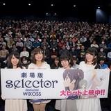 「劇場版 selector」大ヒット御礼舞台挨拶、初登壇の赤﨑千夏が盛り上げる