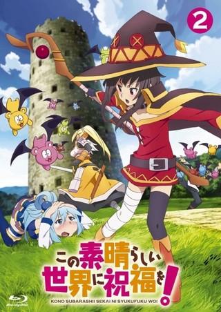 「このすば」BD第2巻 キャラクターデザイン・菊田幸一描き下ろしアニメイラストジャケット