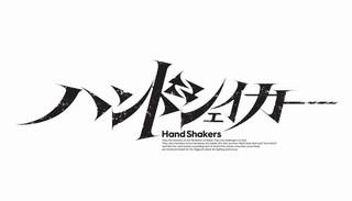 「ハンドシェイカー」ロゴ