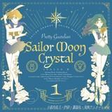 「美少女戦士セーラームーンCrystal」第3期の主題歌はやくしまるえつこと2人のセーラー戦士が担当