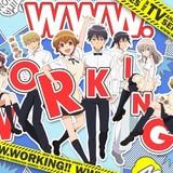 「WEB版WORKING!!」が「WWW.WORKING!!」としてテレビアニメ化 中村悠一、戸松遥、雨宮天らが出演