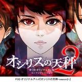 オリジナルショートアニメ「オシリスの天秤」続編、4月22日配信開始 前作も全話無料配信中