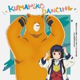 「くまみこ」エンディング主題歌CDカップリングは、まちとナツ、松さんが歌うビジュアル系音頭