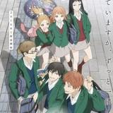 アニメ「orange」に山下誠一郎、古川慎、興津和幸が出演決定 26歳版キャラクター設定画も公開