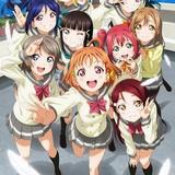 「ラブライブ! サンシャイン!!」最新キービジュアル公開 物語の舞台・静岡で7月にイベント開催決定