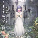 Fate/stay night [Heaven's Feel] 第一章 キービジュアル