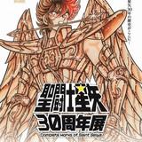 「聖闘士星矢30周年展 Complete Works of Saint Seiya」 秋葉原UDX にて2016年6月18(土)~6月29日(水)開催