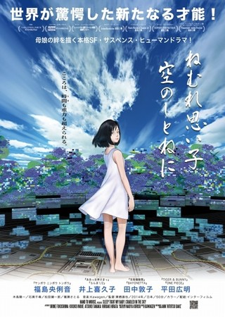 7年の歳月をかけて完成した3DCGアニメ「ねむれ思い子 空のしとねに」国内劇場初公開が決定