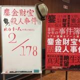 成功率1%「金田一少年の事件簿R」リアル謎解きゲームが東京、福岡、仙台でも開催