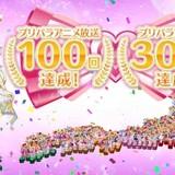 「プリパラ」放送100回記念キャンペーン開催 「プリパラ☆ダンシング!!!」を踊った動画を視聴者から募集