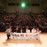 「ReLIFE」×「ももくり」アニメ合同上映会で小野賢章や加隈亜衣が作品の枠を越えてクロストーク
