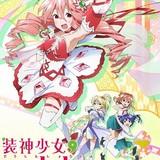 WHITE FOX初のオリジナルアニメ「装神少女まとい」10月から放送開始 諏訪彩花が和風魔法少女役に抜てき
