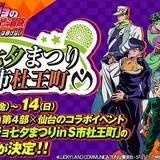 「ジョジョ」と仙台市のコラボでコンビニ「OWSON」開店!宿敵・吉良吉影役は森川智之に決定